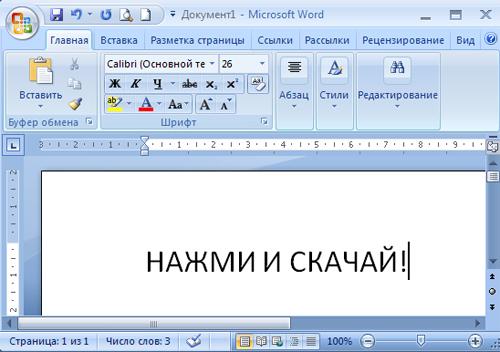Скачать word программу.