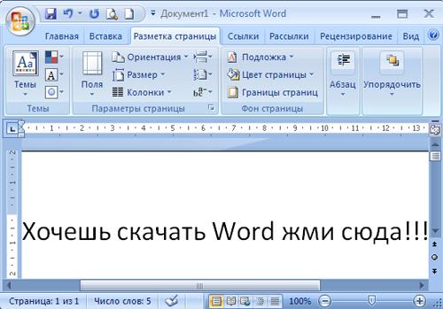 Программу Офис Публицистика